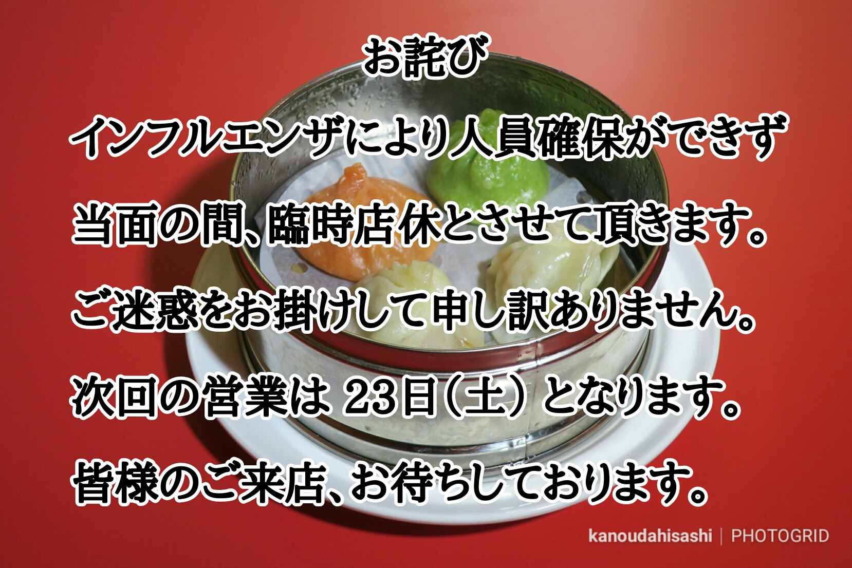 お詫びとお知らせ  佐貫居酒屋バル 麺's BAR 叶多寿page-visual お詫びとお知らせ  佐貫居酒屋バル 麺's BAR 叶多寿ビジュアル
